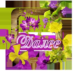 ДАлее (250x250, 108Kb)