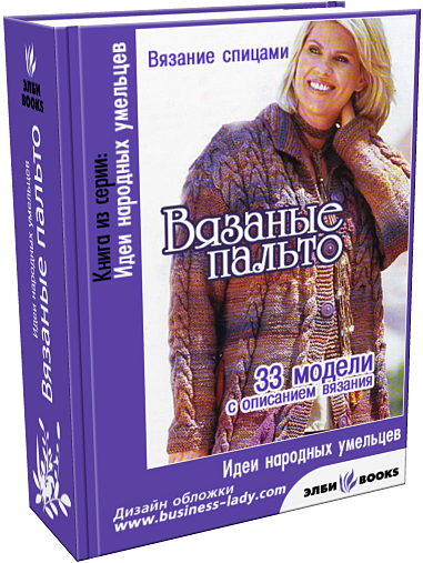 4090750_oblpalto300 (381x507, 211Kb)
