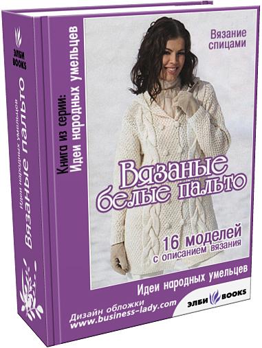 4090750_oblpaltobeloe300 (381x507, 180Kb)