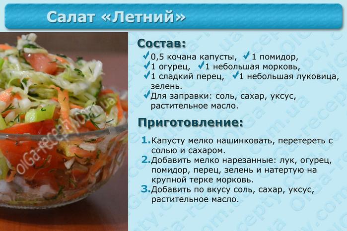 Витаминный салат рецепт приготовления