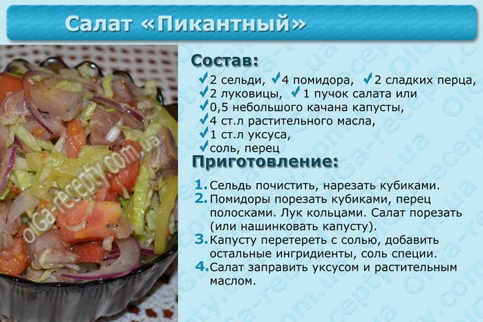 Кулинарные рецепты с фотографиями салат детский