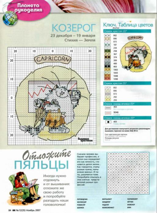 margaret_sherry_-_zodiacs_01capricorn__3_890885 (514x700, 377Kb)