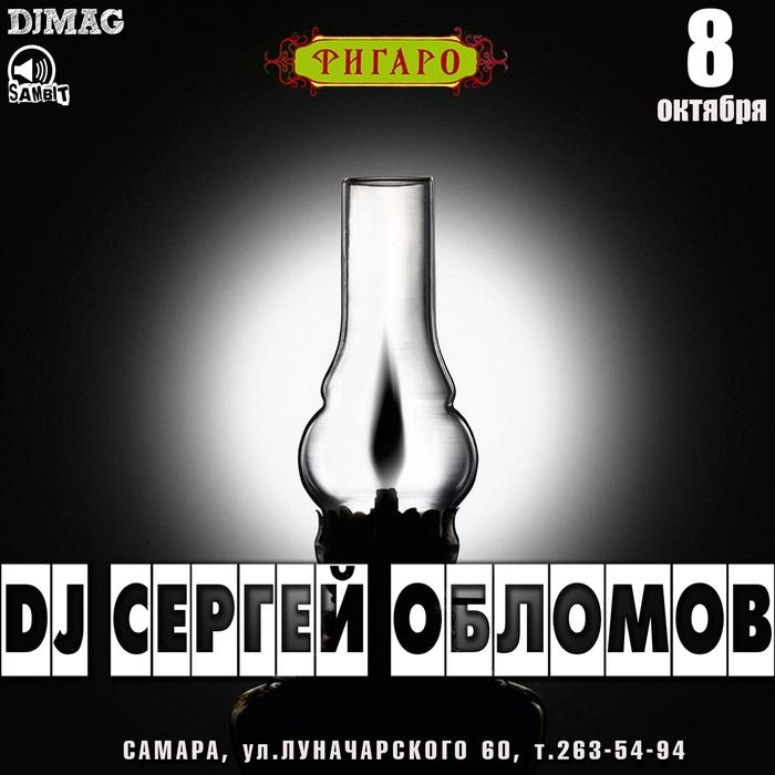DJ Сергей Обломов @ Таверна Фигаро (8 октября) (700x700, 222Kb)