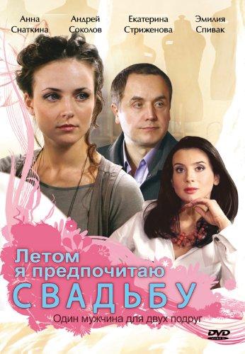 1298676184_letom-ya-predpochitayu-svadbu (346x500, 46Kb)