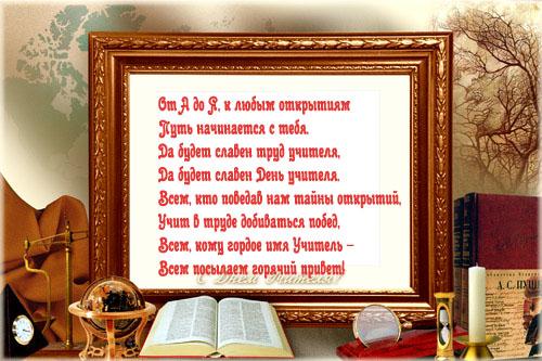 ramka_s_dnem_uchit. ����� (500x333, 106Kb)