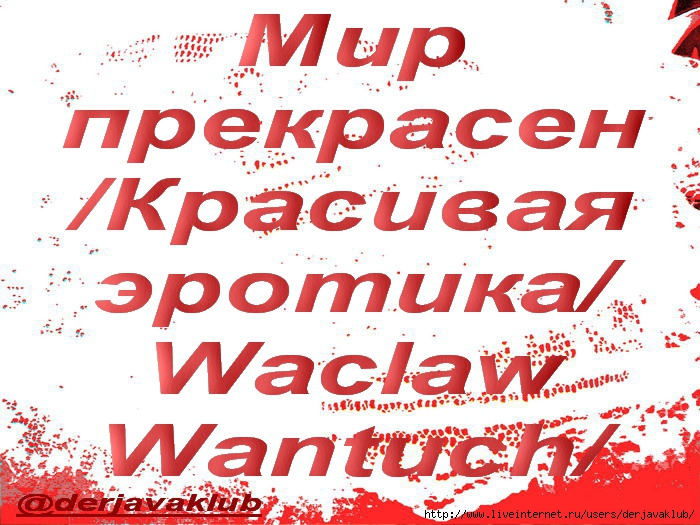 @Радуга1+Мир прекрасен Красивая эротикаWaclaw Wantuch (700x525, 288Kb)