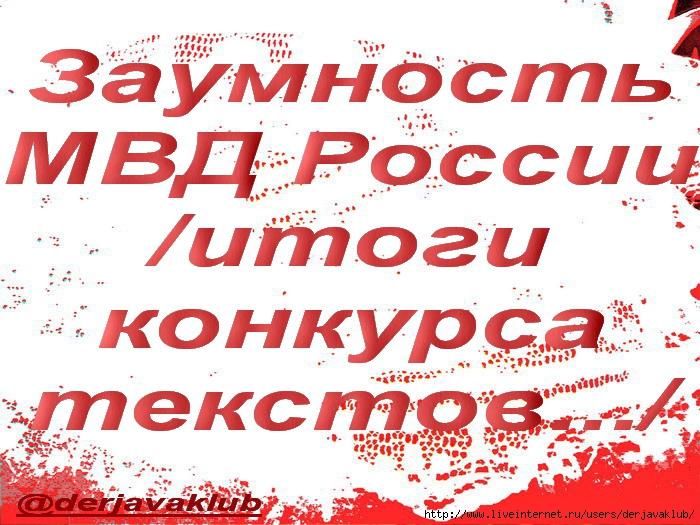 @Радуга1+Заумность МВД России итоги конкурса текстов... (700x525, 286Kb)