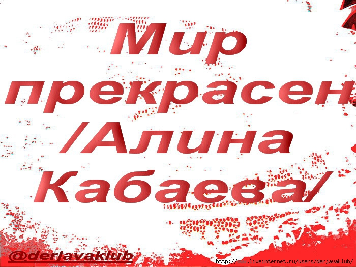 @Радуга1+Мир прекрасен Алина Кабаева (700x525, 256Kb)