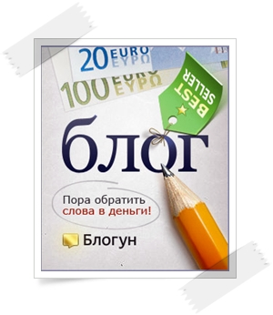 заработок на блогуне/4170780_blogun (300x346, 56Kb)