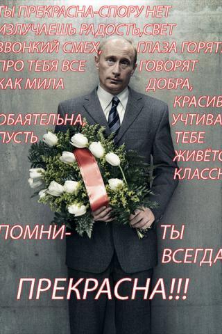 Путин поздравляет (320x480, 37Kb)