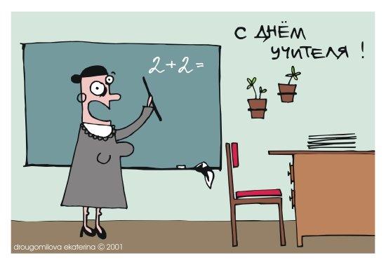 Смешные поздравления с дне учителя
