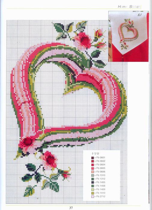 сердце объем (506x700,