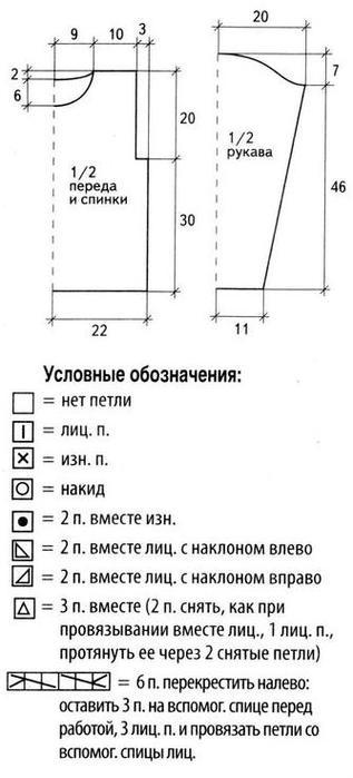 3925116_pulover_140_shema (317x700, 33Kb)