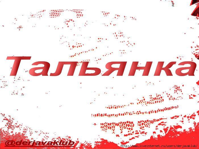 @Радуга1+Тальянка (700x525, 205Kb)
