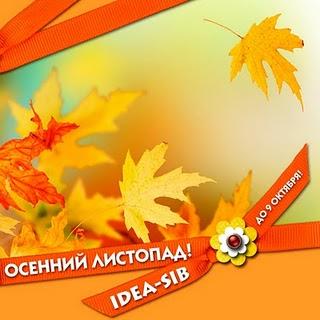 Idea_sib_KONKURS_23 (320x320, 27Kb)