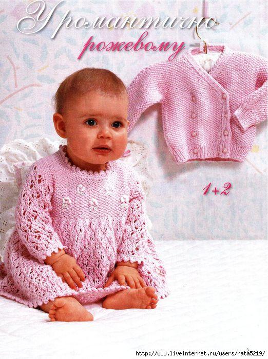 sa_baby_03_11-003 (522x700, 229Kb)