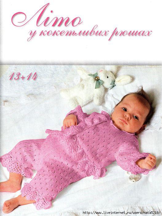 sa_baby_03_11-007 (527x700, 181Kb)