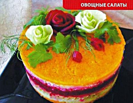 торт-салат краски осени (450x348, 80Kb)