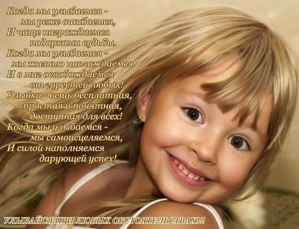 стихи про улыбки и доброту