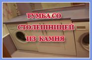 мебель для ванной (185x120, 38Kb)