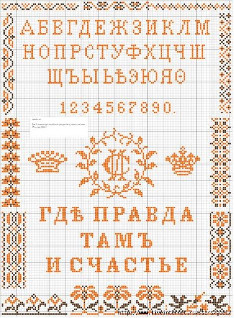 Вышитый русский алфавит