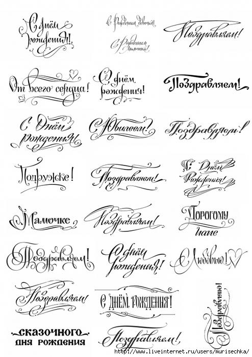 Надписи и открытки