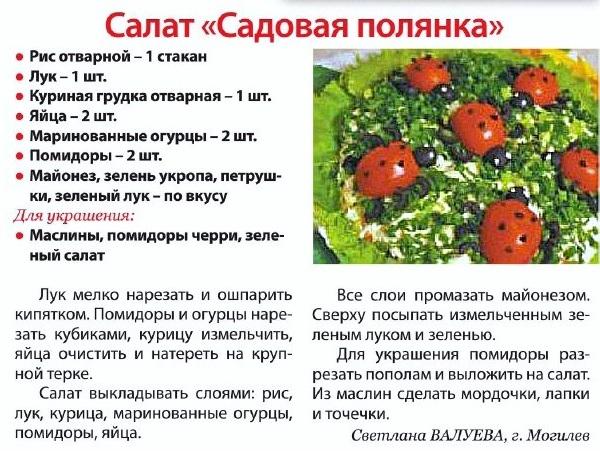 Рецепты легких и необычных салатов