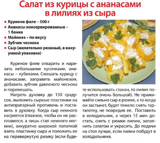 Лёгкие и простые салаты рецепты с