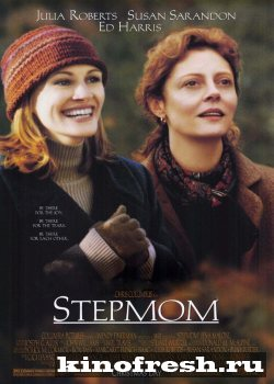 Stepmom (250x350, 21Kb)