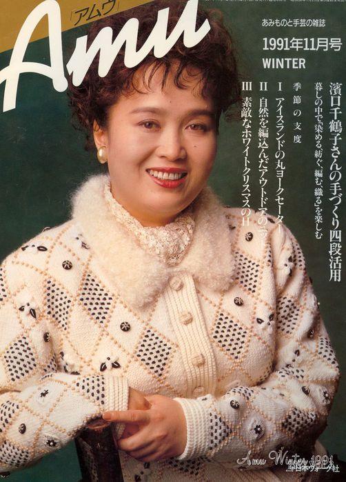 Amu 1991-Winter (502x700, 81Kb)