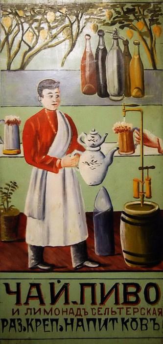 Niko-Pirosmani-Чай-пиво- (333x700, 73Kb)