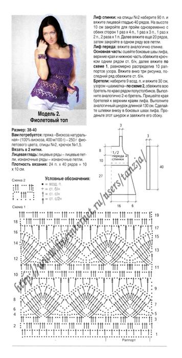 Схема к фиол.топу (356x700, 153Kb)