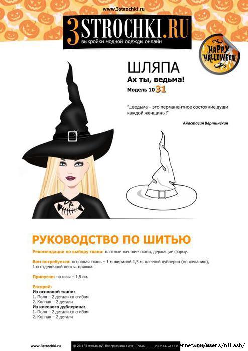 Шляпа ведьмы с выкройками