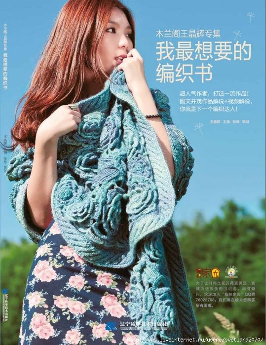 азиатские журналы | Записи в