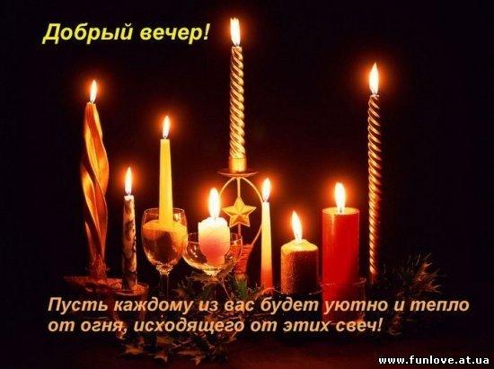 Добрый вечер-свечи (550x411, 40Kb)