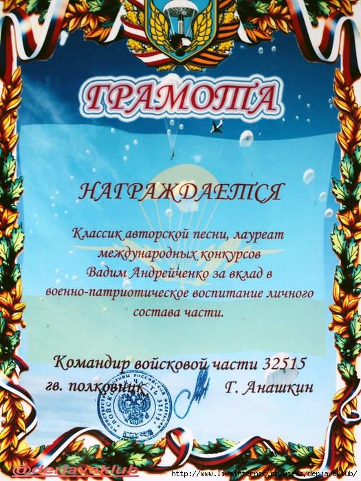 @CALIBRE+ПСКОВ+ЧЕРЁХА+МАРГЕЛОВ! (525x700, 343Kb)