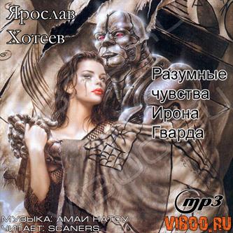 3021347_Jaroslav_Xoteev_Razumnie_Chuvstva_Irona_Gvarda (333x333, 171Kb)
