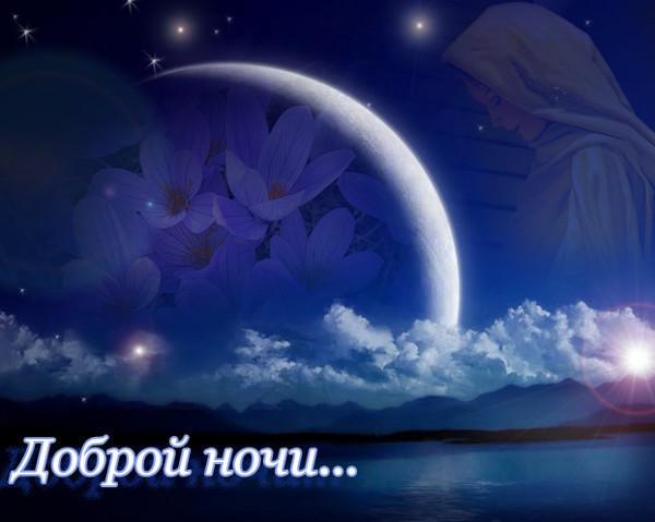 Доброй Ночи! (600x479, 60Kb)