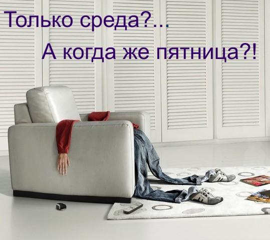 среда и пятница/1318370292_1_sreda (539x480, 66Kb)
