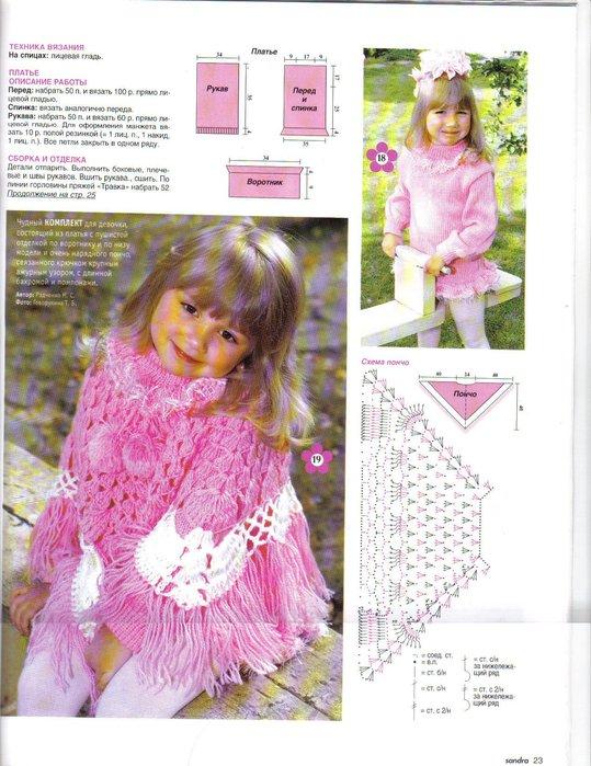 Вязание спицами пончо для девочек 10 лет 63