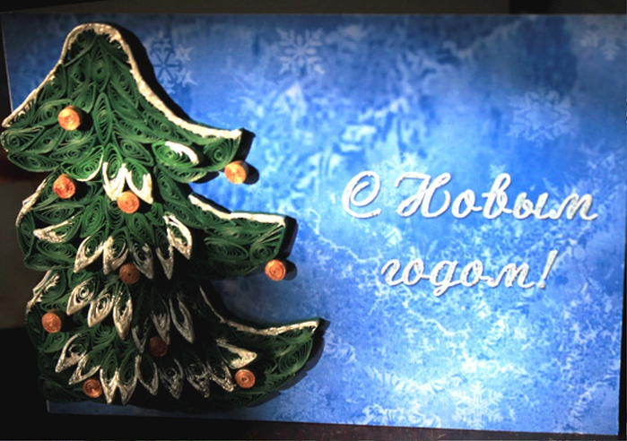 """Новогодний квиллинг.  Новогодняя открытка  """"Елка """" Поздравление."""