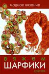 Превью Вяжем шарфики крючком_1 (466x700, 242Kb)