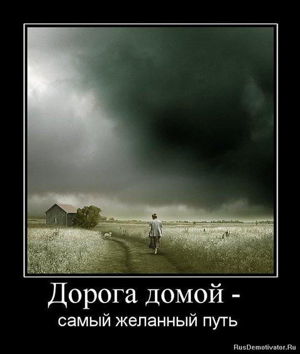 3368205_1272801960_779325_dorogadomoj (593x700, 54Kb)