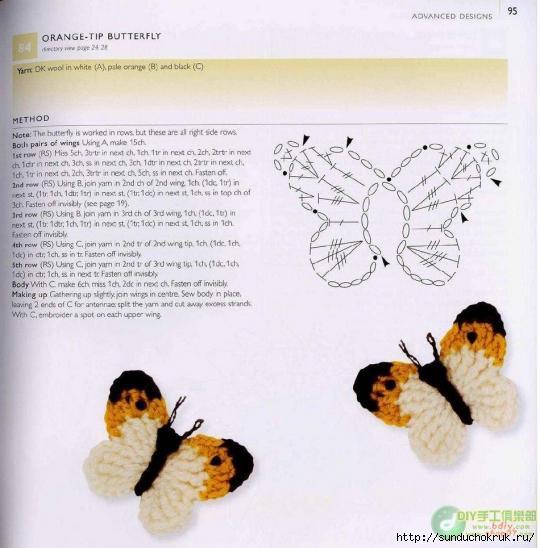 Вот такие бабочки связаные