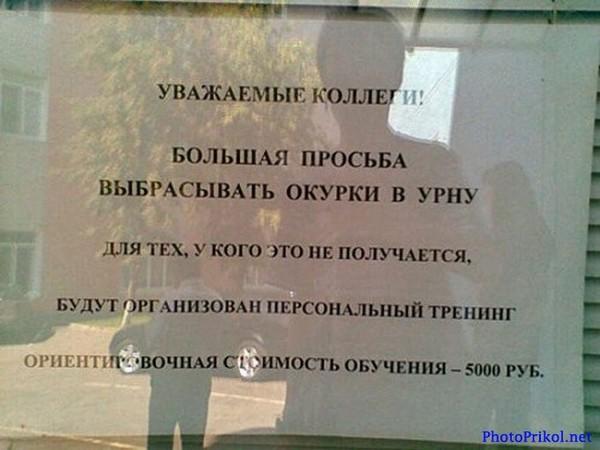 1314404675_smeshnye-nadpisi-i-obyavleniya-39 (600x450, 60Kb)