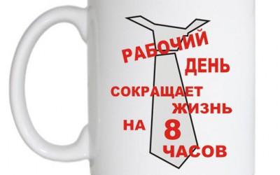 subbota-dlya-ukraincev-budet-rabochey (400x250, 19Kb)