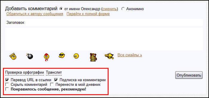 Форма комментария на ЛиРу/2447247_kommentarii (700x329, 39Kb)