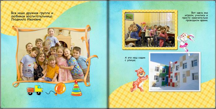 Фотокнига выпускника детского сада своими руками - Rusakov.ru