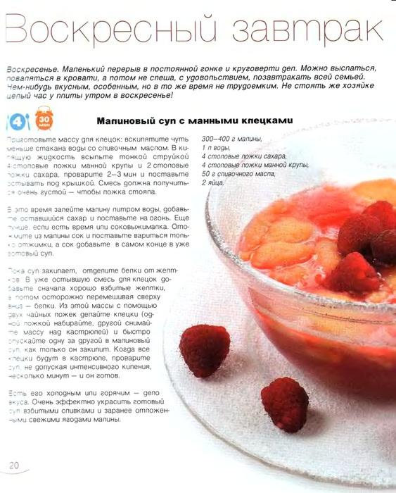 Классика кулинарного жанра_16 (563x700, 142Kb)