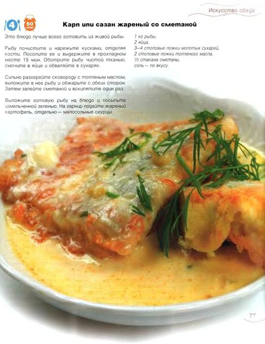 Классика кулинарного жанра_73 (539x700, 110Kb)